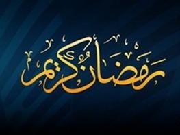 اوقات شرعی ماه مبارک رمضان را دانلود کنید