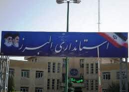 عملکرد دستگاههای اجرایی استان البرز در ایجاد اشتغال رصد شد