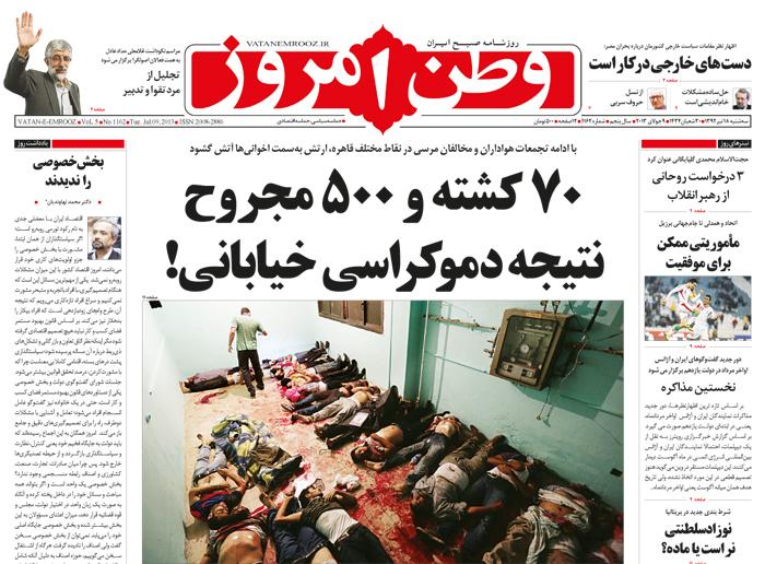 1303322 830 نیم صفحه اول روزنامه های امروز (18تیر)