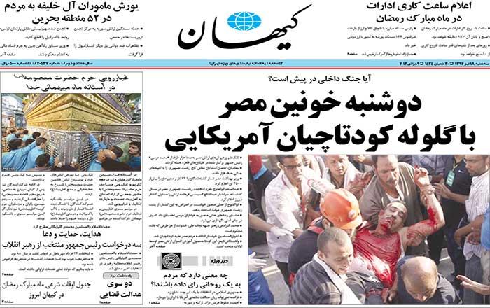 1303337 189 نیم صفحه اول روزنامه های امروز (18تیر)