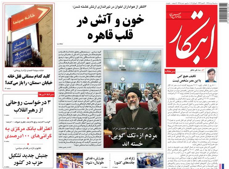 1303341 980 نیم صفحه اول روزنامه های امروز (18تیر)