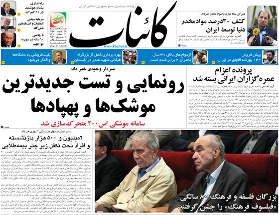 1303342 329 نیم صفحه اول روزنامه های امروز (18تیر)