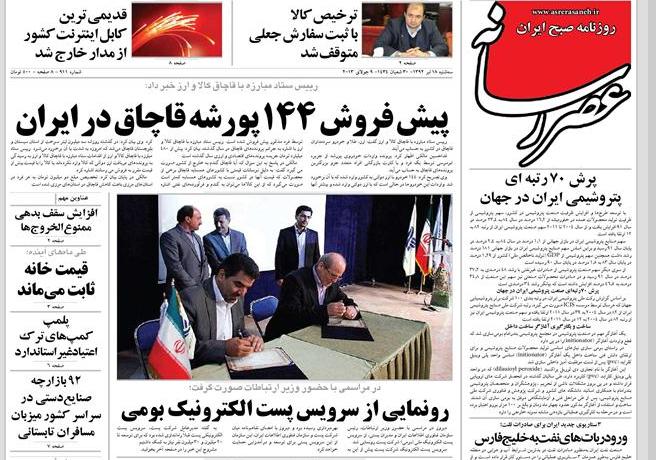 1303348 600 نیم صفحه اول روزنامه های امروز (18تیر)