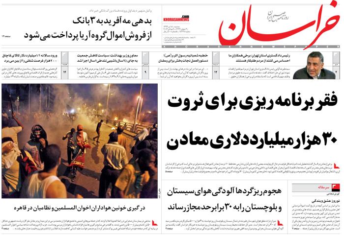 1303375 101 نیم صفحه اول روزنامه های امروز (18تیر)
