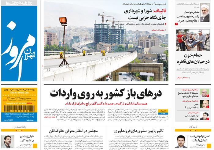 1303376 895 نیم صفحه اول روزنامه های امروز (18تیر)