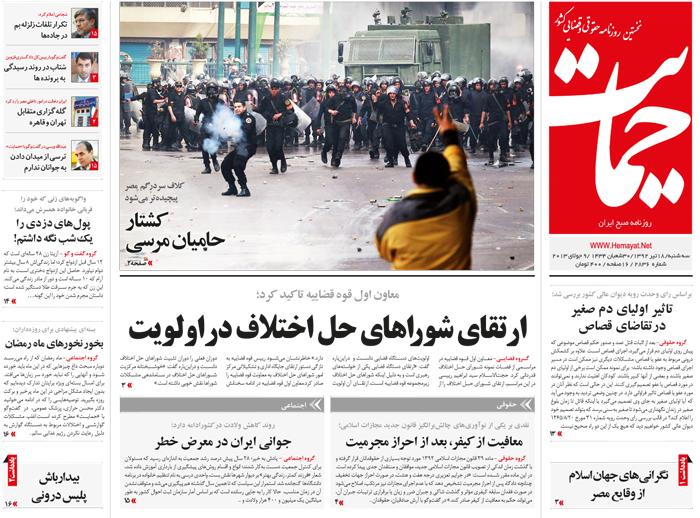 1303378 126 نیم صفحه اول روزنامه های امروز (18تیر)