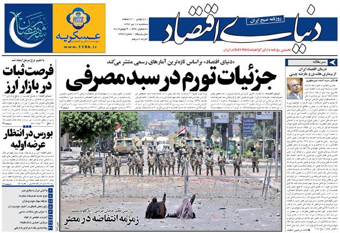 1303389 216 نیم صفحه اول روزنامه های امروز (18تیر)