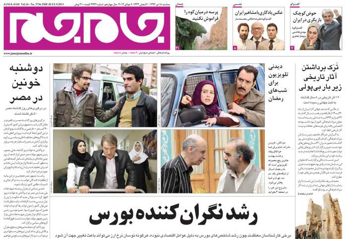 1303390 482 نیم صفحه اول روزنامه های امروز (18تیر)
