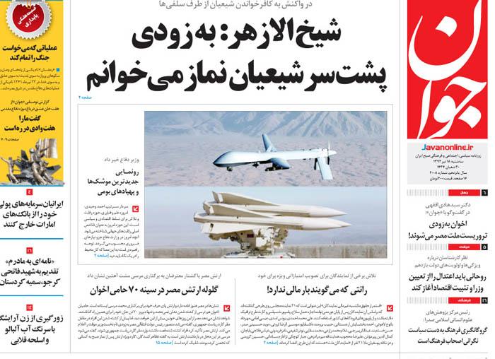 1303430 362 نیم صفحه اول روزنامه های امروز (18تیر)
