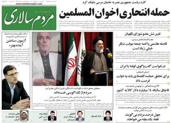 1303433 678 نیم صفحه اول روزنامه های امروز (18تیر)