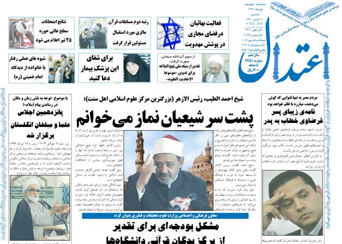 1303435 988 نیم صفحه اول روزنامه های امروز (18تیر)