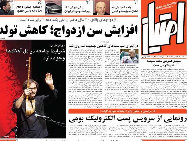 1303447 224 نیم صفحه اول روزنامه های امروز (18تیر)