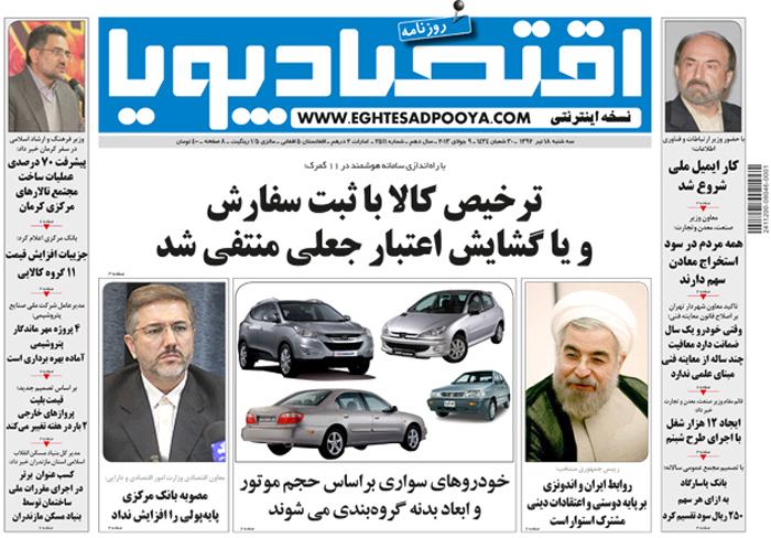 1303449 399 نیم صفحه اول روزنامه های امروز (18تیر)