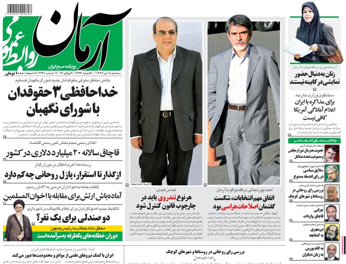 1303453 651 نیم صفحه اول روزنامه های امروز (18تیر)