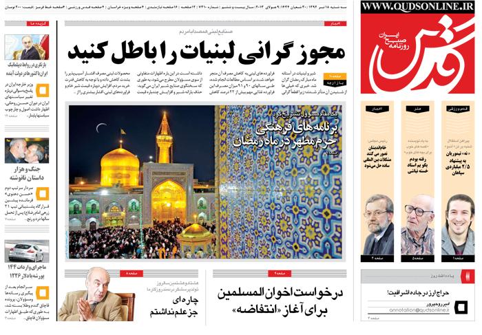 1303458 149 نیم صفحه اول روزنامه های امروز (18تیر)