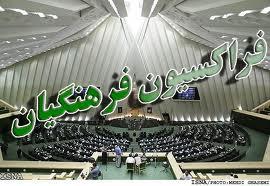 جلسه فراکسیون فرهنگیان مجلس برای بررسی معیارهای وزیر آموزش و پرورش دولت آینده