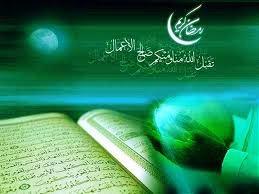مناجاتها و اعمال ماه مبارک رمضان یادگاری از بزرگان و پیشوایان دین