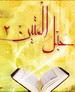 جامعترین نرم افزار قرآنی برای گوشیهای همراه + دانلود