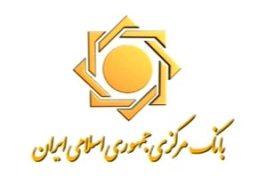 الزام وزارتخانهها، موسسات، شرکتها و سازمانهای دولتی به افتتاح حساب در بانک مرکزی
