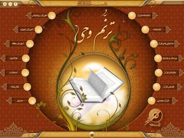 قرآن را آسان تر از قبل حفظ کنید