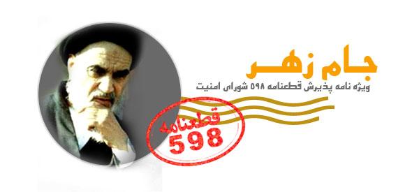 دکتر کمال خررازی رییس ستاد تبلیغات جنگ وقت شورایعالی دفاع با قطعنامه 598 نميتوان از عراق غرامت گرفت