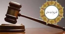 قانون جدید مجازات