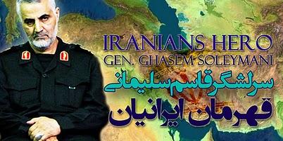 1336450 574 ثروتمندترین سردار سپاه پاسداران + سند