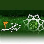 آشنایی با گیاهان قرآنی به مناسبت ماه مبارک رمضان در منطقه ۳