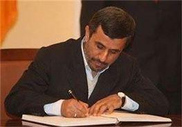 پاسخ احمدینژاد به نامه جعفری جوزانی دربارهٔ خانه سینما