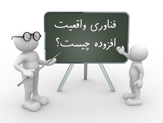 گیتی آرا اولین نرم افزار واقعیت افزوده ی ایرانی + دانلود رایگان 1386662_550
