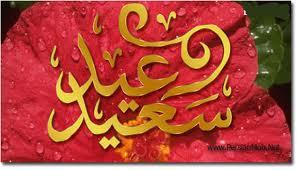 تعطیلات عیدفطر امسال چند روزه خواهد بود؟