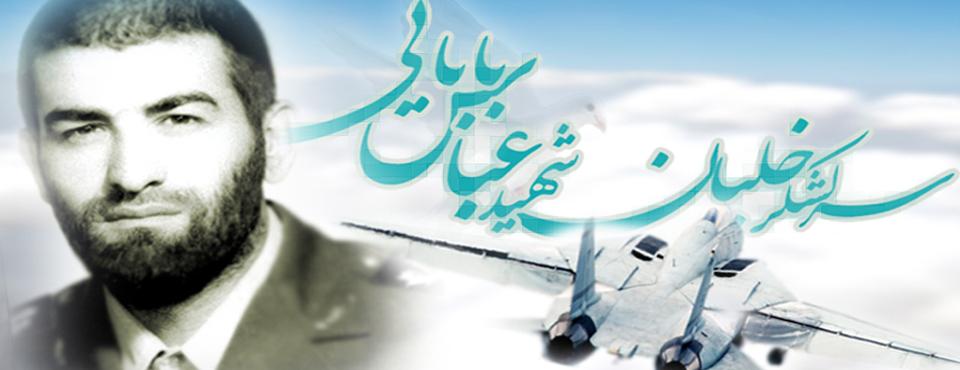 شهید زاده بودی که شهید شدی؛خاطراتی از شهید خلبان،عباس بابایی