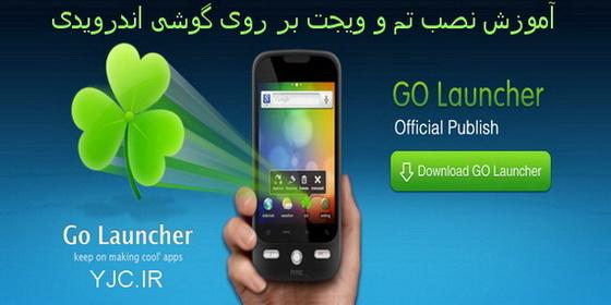 بخش هفتم: آموزش نصب تم و ویجت روی گوشی های اندروید GO Launcher EX