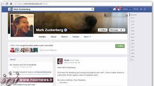 یک فلسطینی صفحه شخصی مدیر عامل فیسبوک را هک کرد