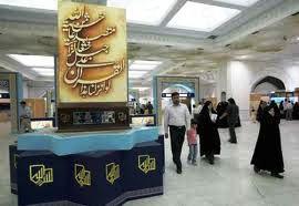 آستان مقدس حضرت عبدالعظم حسنی (ع) در بیست و یکمین نمایشگاه بین المللی قرآن کریم