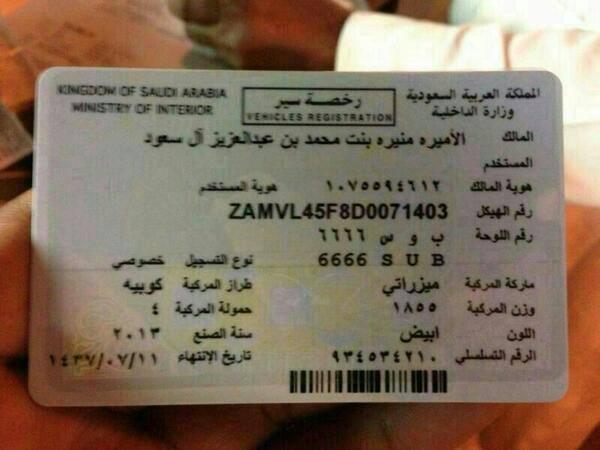 1490975 330 تصویری که خشم زنان عربستان رابرانگیخت