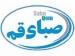 اتحاد قم از جام حذفی کنار رفت / صبا امید قمیها برای فتح جام بیست و هفتم