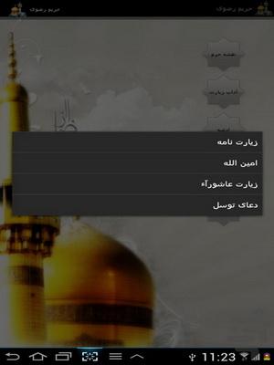 نرم افزارهایی به مناسبت ولادت امام رضا برای اندروید + دانلود