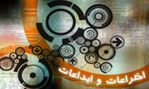 راه یافتن ۱۳۹ اختراع به بخش تجاری سازی