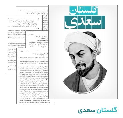 - کتاب گلستان سعدی برای جاوا و اندروید