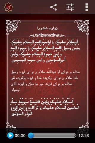 نرم افزار امام حسین(ع) برای اندروید