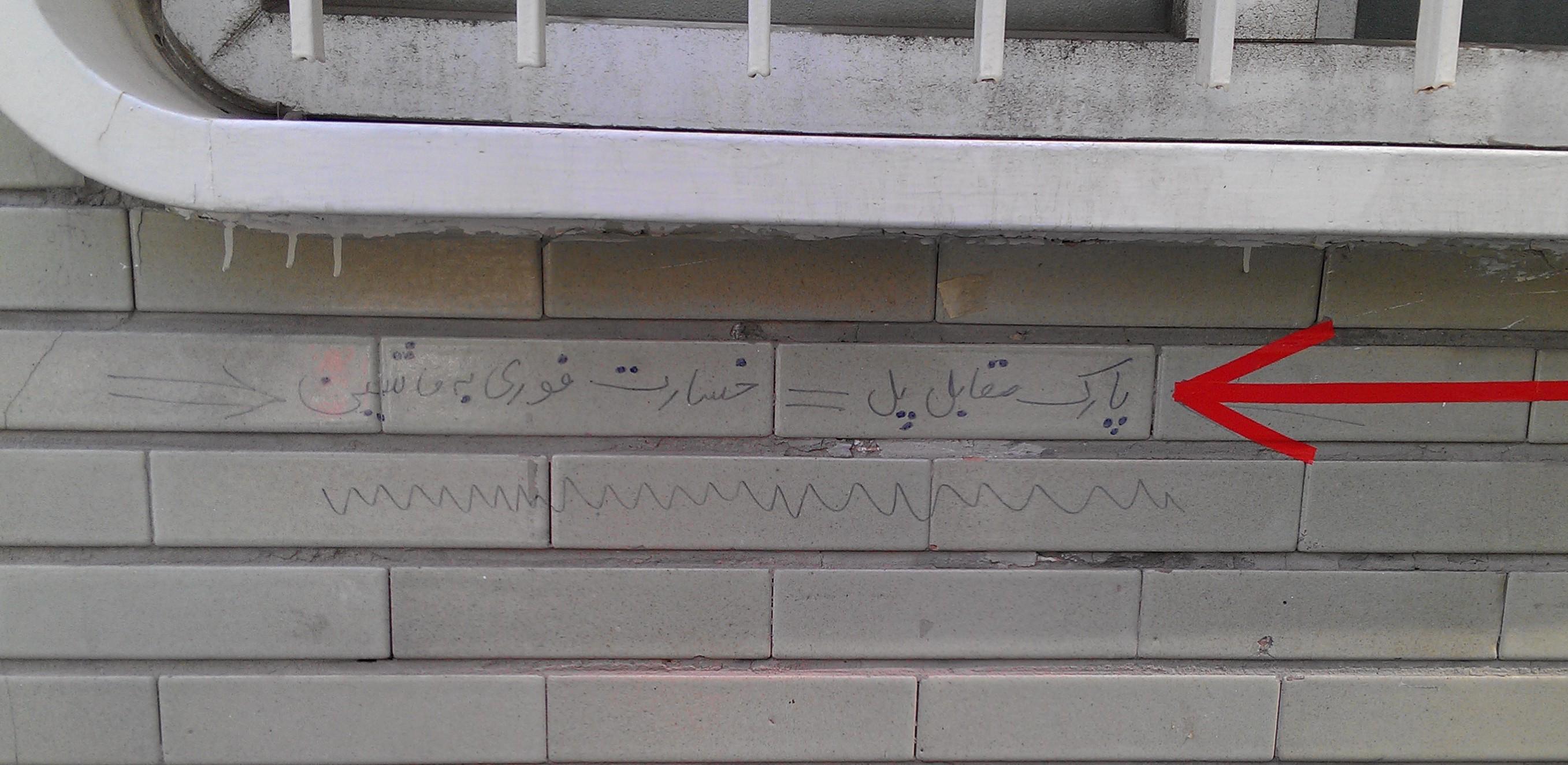 عکس/ جای پارک جهنمی