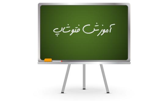 آموزش حرفه ای پست پروداکشن معماری در فتوشاپ به فارسی