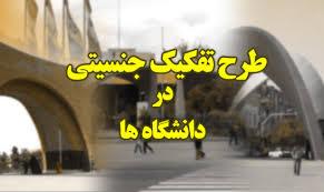 """در آییننامه اسلامی شدن دانشگاهها """"تفکیک جنسیتی"""" وجود ندارد"""