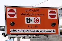 خودروهای پارک شده در محدوده طرح ترافیک جریمه نمی شوند