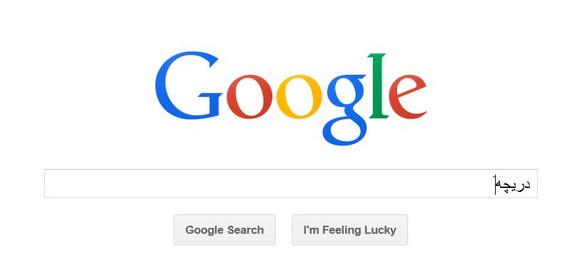 ترفندهای جستجوی گوگلی