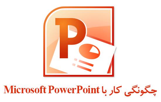 چگونگی کار با Microsoft PowerPoint + دانلود کتاب الکترونیک