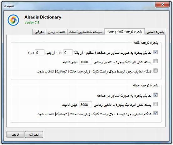دانلود مترجم سایتهای خارجی