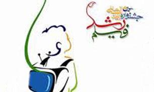 گذری بر چهل و چهارمین جشنواره ی فیلم رشد در ممسنی