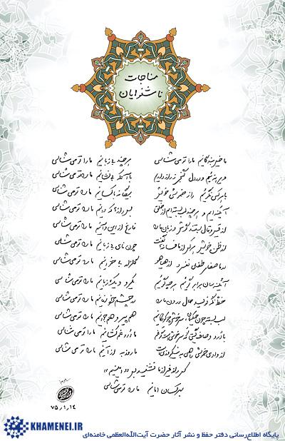 «مناجات ناشنوایان»؛ غزلی از آیتالله خامنهای+ تصویر دستخط رهبر انقلاب